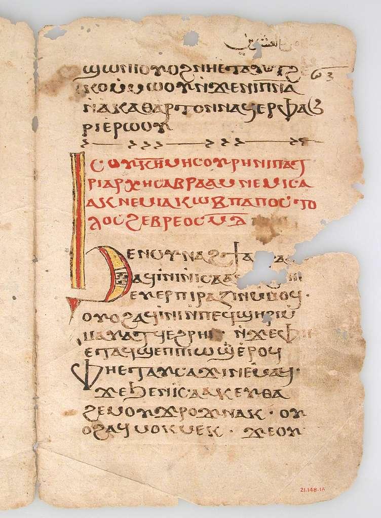 Leaves from a Coptic Manuscript