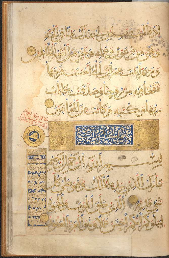 Section of a Qur'an
