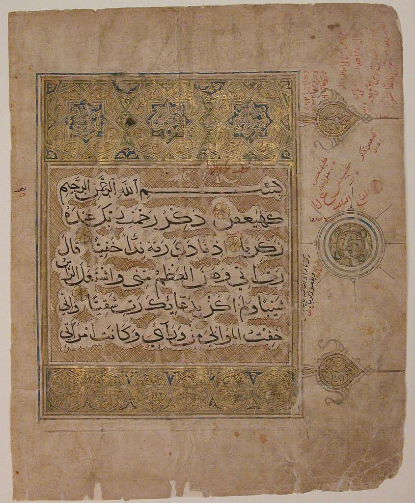 Folio from a Qur'an Manuscript with Verses from the Surat al-Maryam