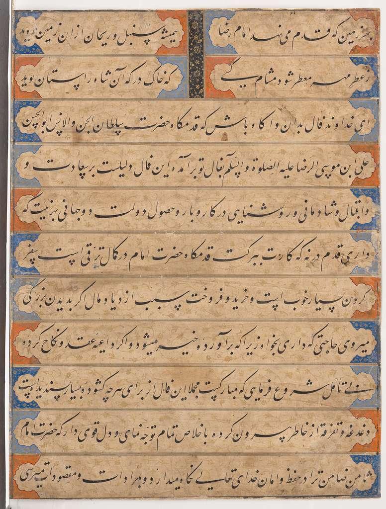 """Coffin of Imam 'Ali"", Folio from a Falnama (The Book of Omens) of Ja'far al-Sadiq"