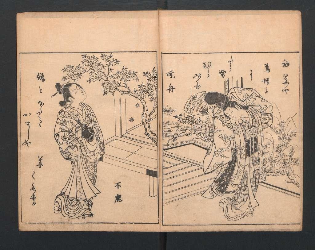 絵本末摘花|Picture Book: Flowers Yet to be Picked, Vol. 1