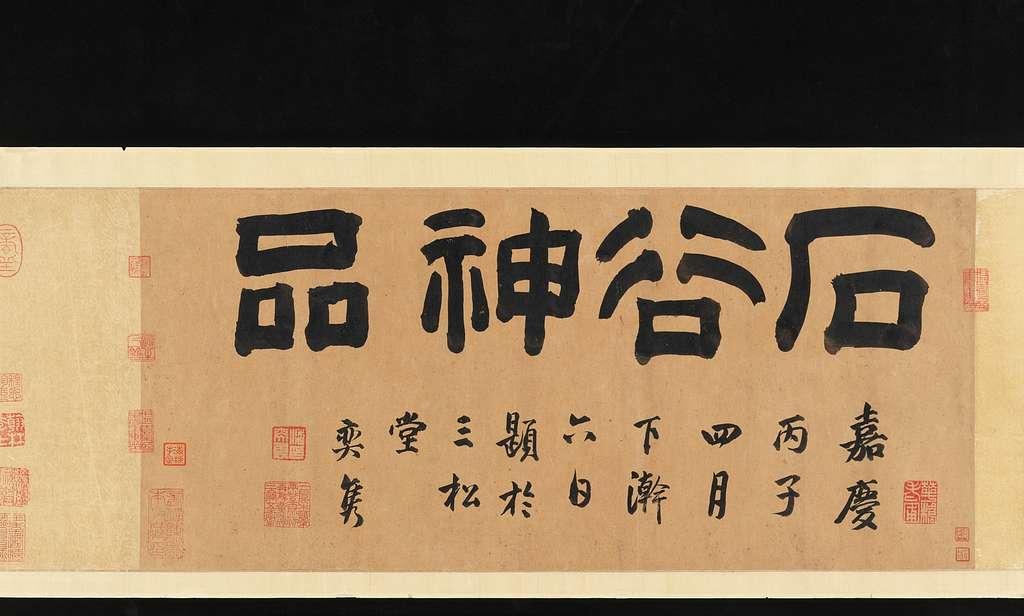 清 王翬 太行山色圖 卷 絹本|The Colors of Mount Taihang