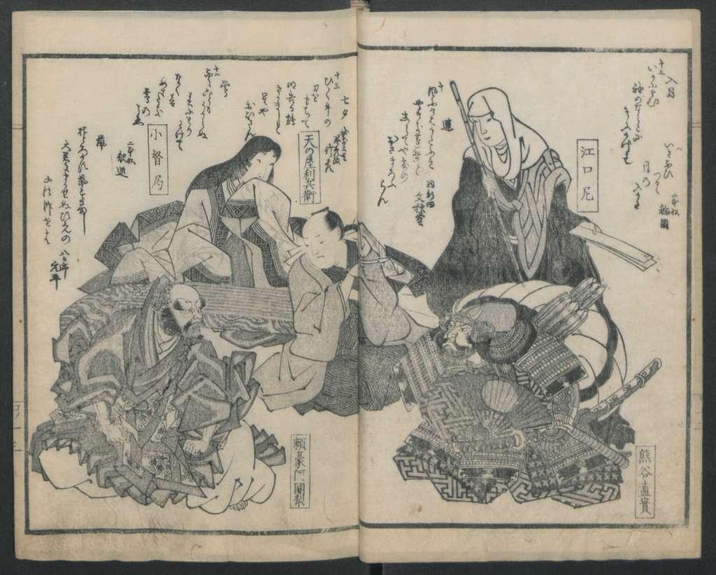 Kyoka Kijin Gazo-shu|Poems on Portraits of the Famous and the Infamous