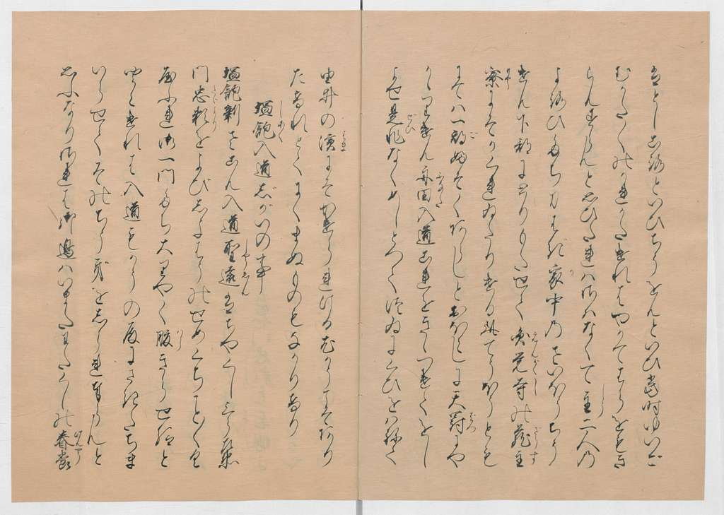 """Manuscript Version of """"The Chronicle of Great Peace"""""""