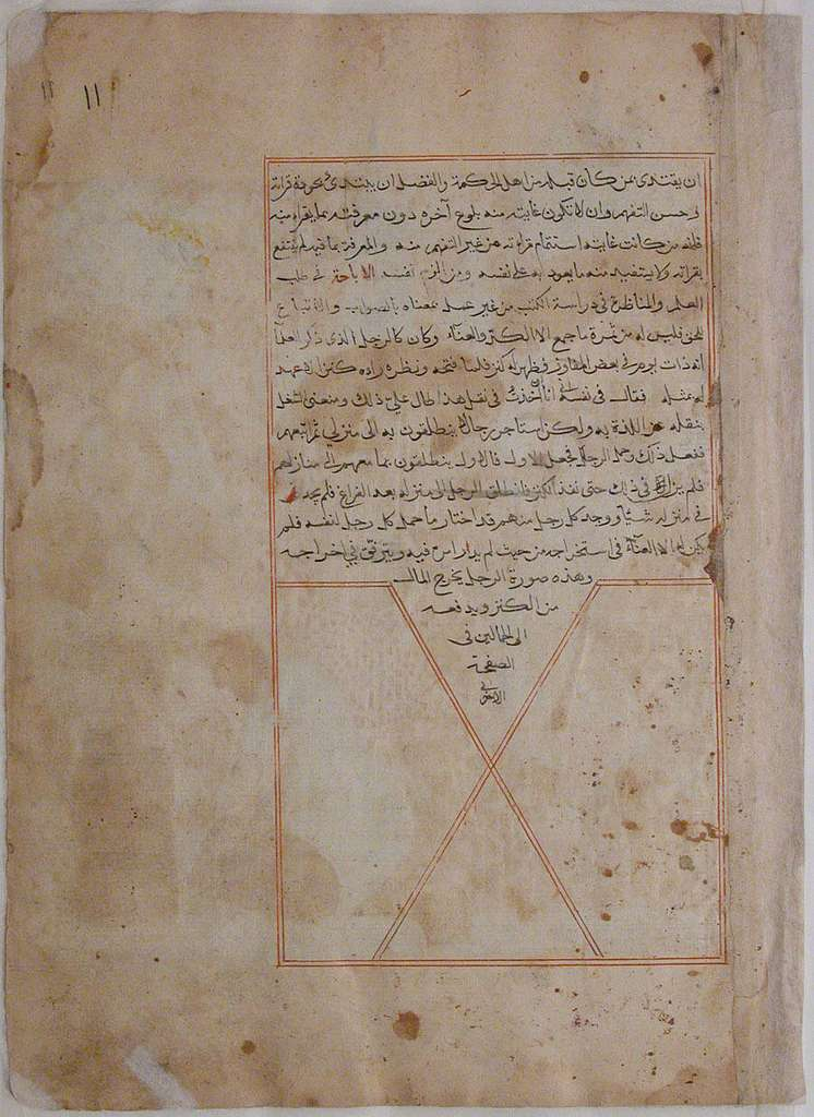 """""""The Man who Discovers the Treasure has it Carried Away by Hired Workmen"""", Folio from a Kalila wa Dimna"""