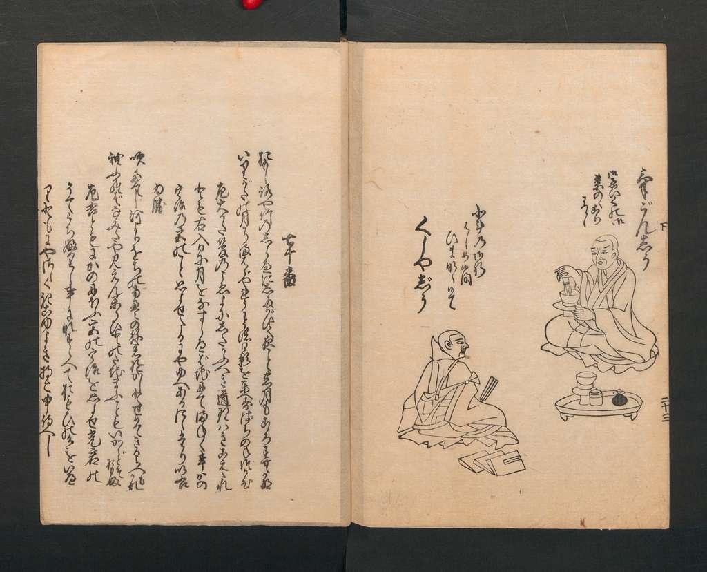 職人盡歌合|Poetry Contest by Various Artisans  (Shokunin zukushi uta-awase)