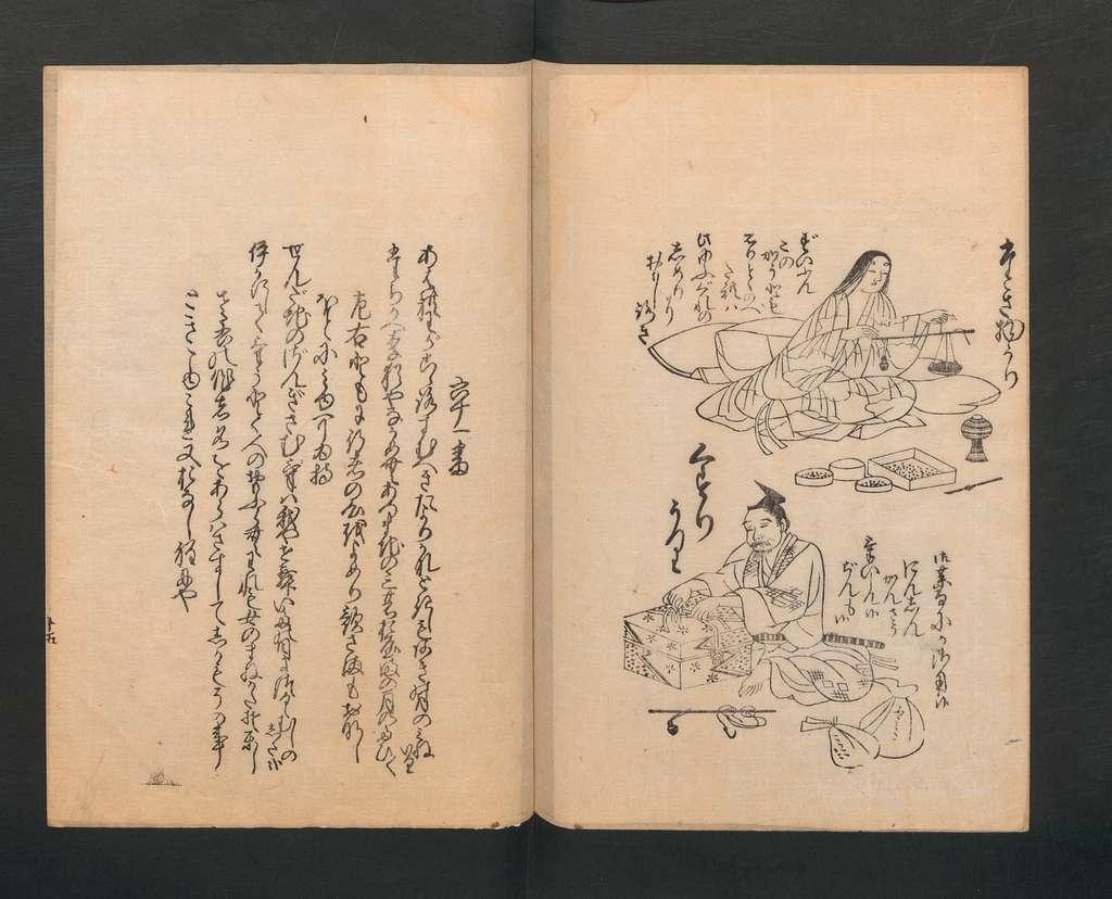 職人盡歌合 Poetry Contest by Various Artisans  (Shokunin zukushi uta-awase)