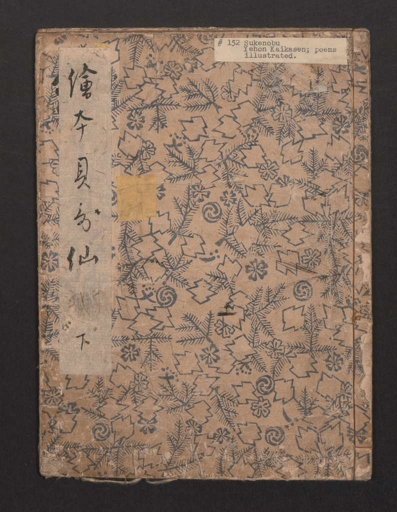 Ehon Kai kasen|絵本貝歌仙|Illustrated Poems