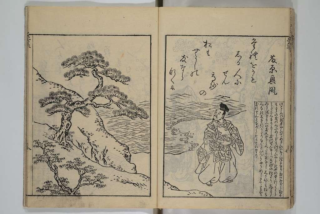 『繪本小倉山』|Picture Book of Ogura Hill
