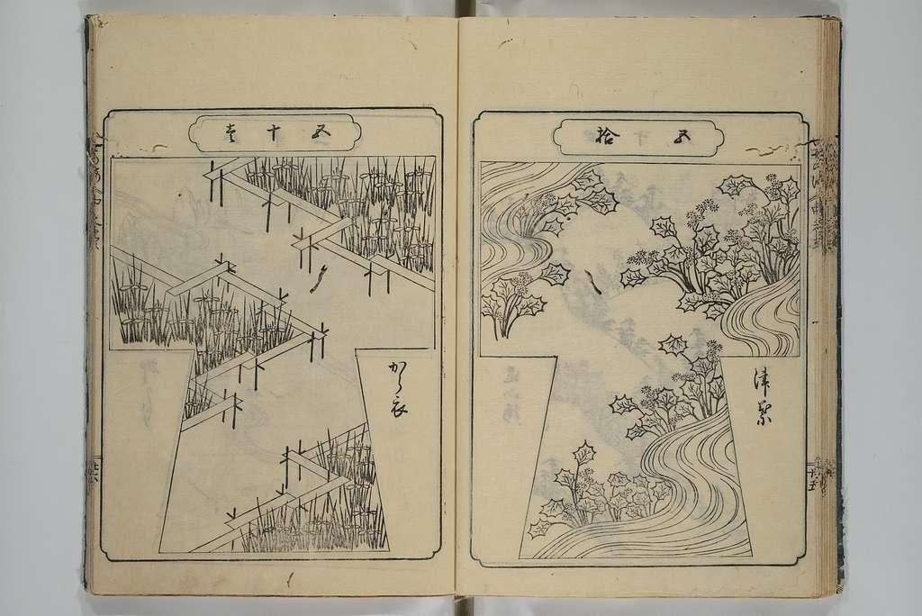 榎木寛命(榎木新右衛門)画 『雛形伊勢乃海』|Book of Kosode Patterns