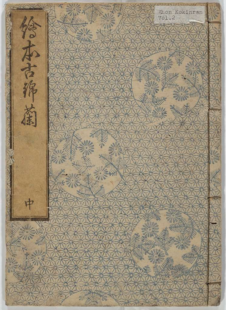 Picture Book of Gold Brocades