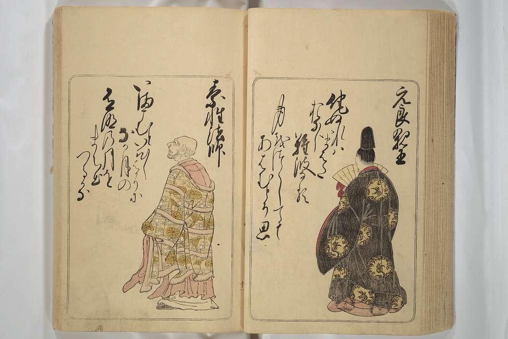 『錦百人一首東織』 Eastern Brocade of One Hundred Poems by One Hundred Poets