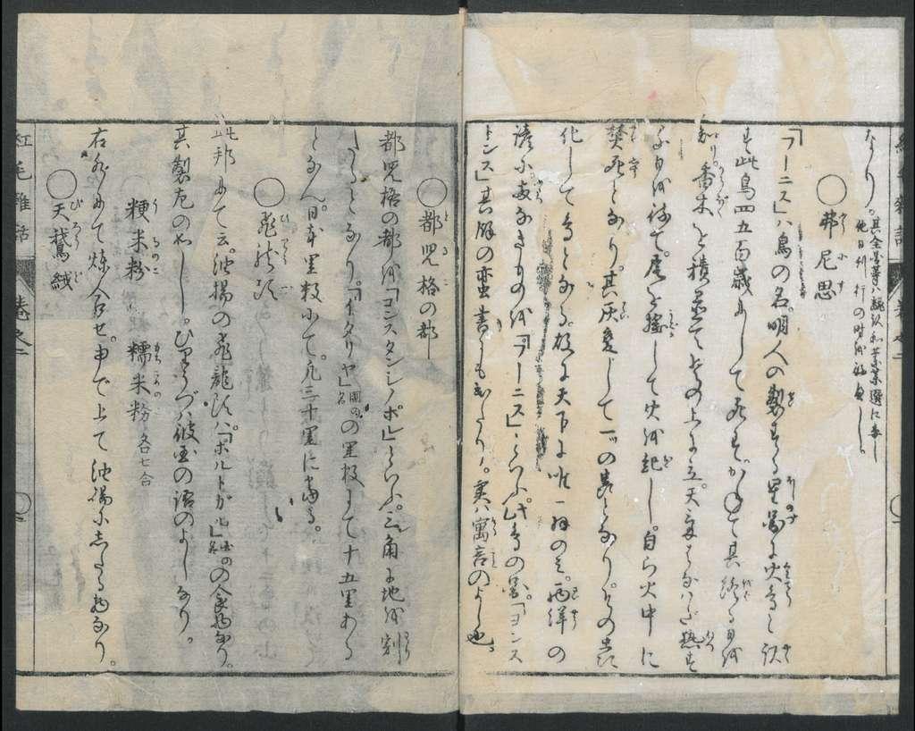 紅毛雜話|Chats on Novelties of Foreign Lands (Komozatsuwa)