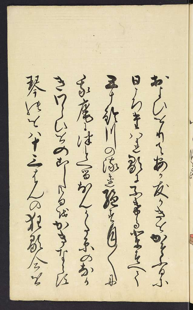 A Collection of Witty Poems on Michinoku Paper (Michinoku-gami kyōka awase 陸奥紙狂歌合; alternative title: Kyoka Michinoku no kami  狂歌みちのくの紙)