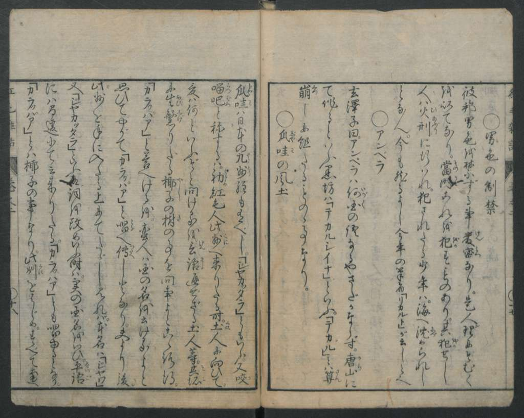 紅毛雜話|Chats on Novelties of Foreign Lands (Kōmōzatsuwa)