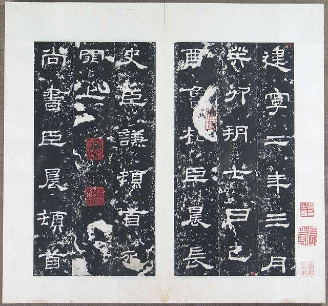 清拓 《史晨碑》 冊 十九世紀拓本|Stele for Shi Chen