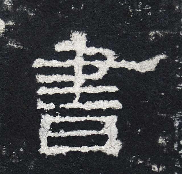 清拓 《史晨碑》 冊 十九世紀拓本 Stele for Shi Chen