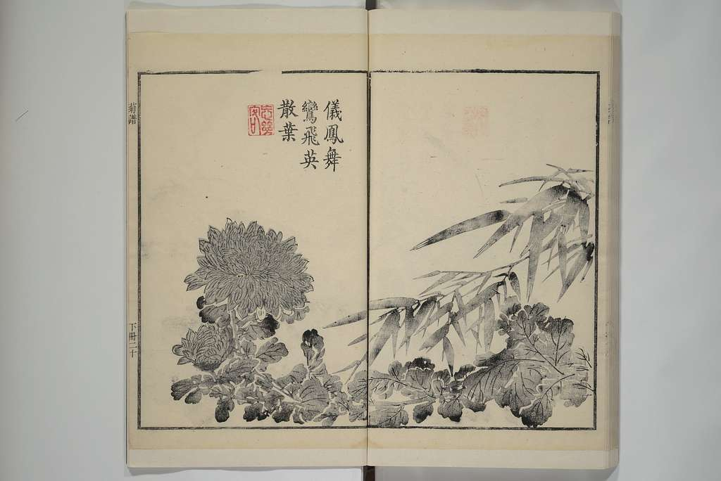 Part 2 from The Mustard Seed Garden Painting Manual (3rd Chinese edition)